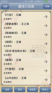 唐诗三百首 V2.08 安卓版截图2