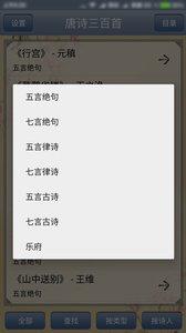 唐诗三百首 V2.08 安卓版截图5