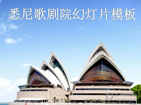 悉尼歌剧院幻灯片模板