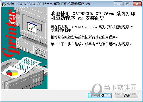 佳博gpu80300ii打印机驱动