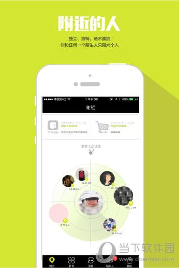 唠嗑app