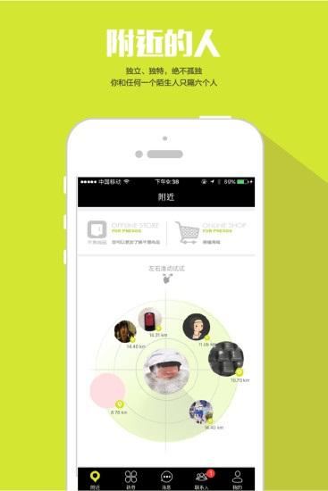 唠嗑app V2.5 安卓版截图1