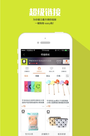 唠嗑app V2.5 安卓版截图3
