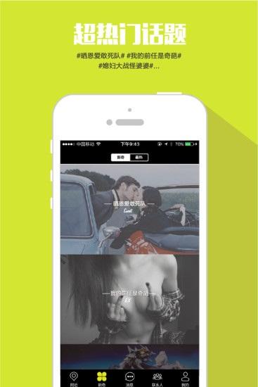 唠嗑app V2.5 安卓版截图2