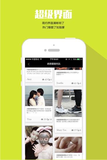 唠嗑app V2.5 安卓版截图4