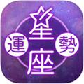 星座运势大全ios V1.0.3 苹果版