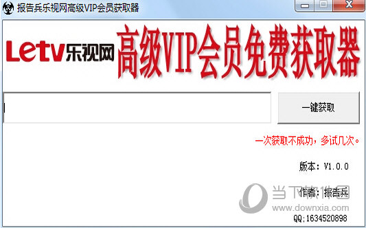 报告兵乐视网高级VIP会员获取器