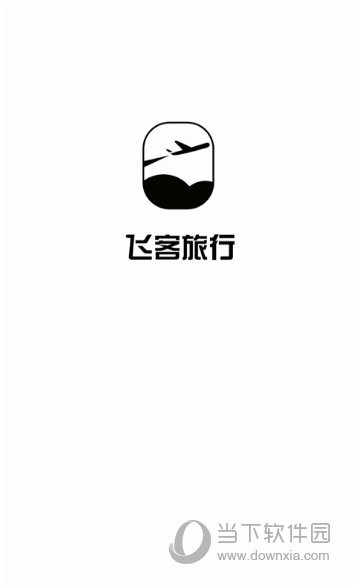 飞客旅行app