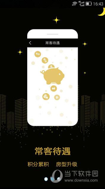 飞客旅行app V1.1 安卓版截图2