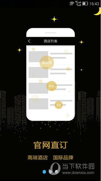飞客旅行app V1.1 安卓版截图1