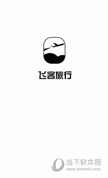 飞客旅行app V1.1 安卓版截图4
