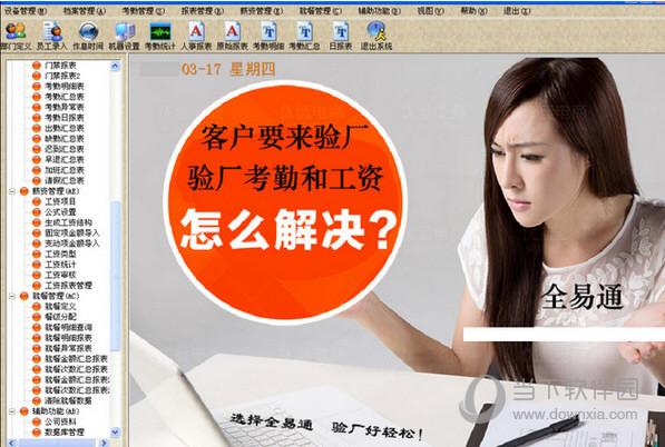 全易通考勤管理系统软件