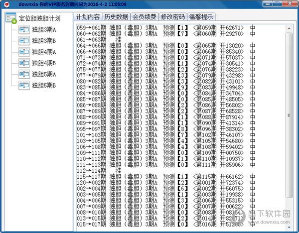 重庆时时彩定位胆计划软件