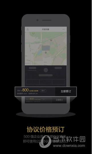 开房利器app