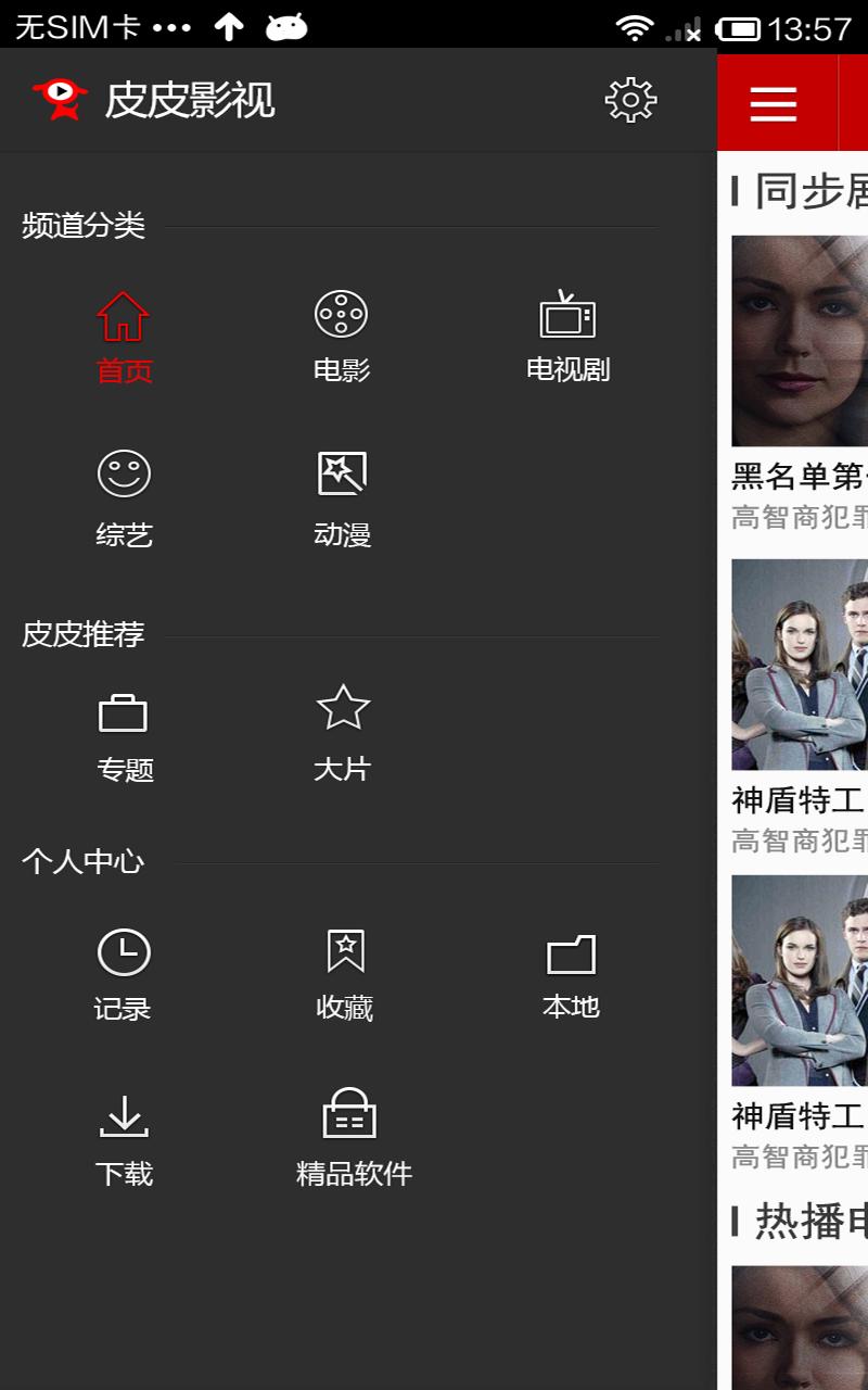 皮皮影视 V3.0.3 安卓版截图3