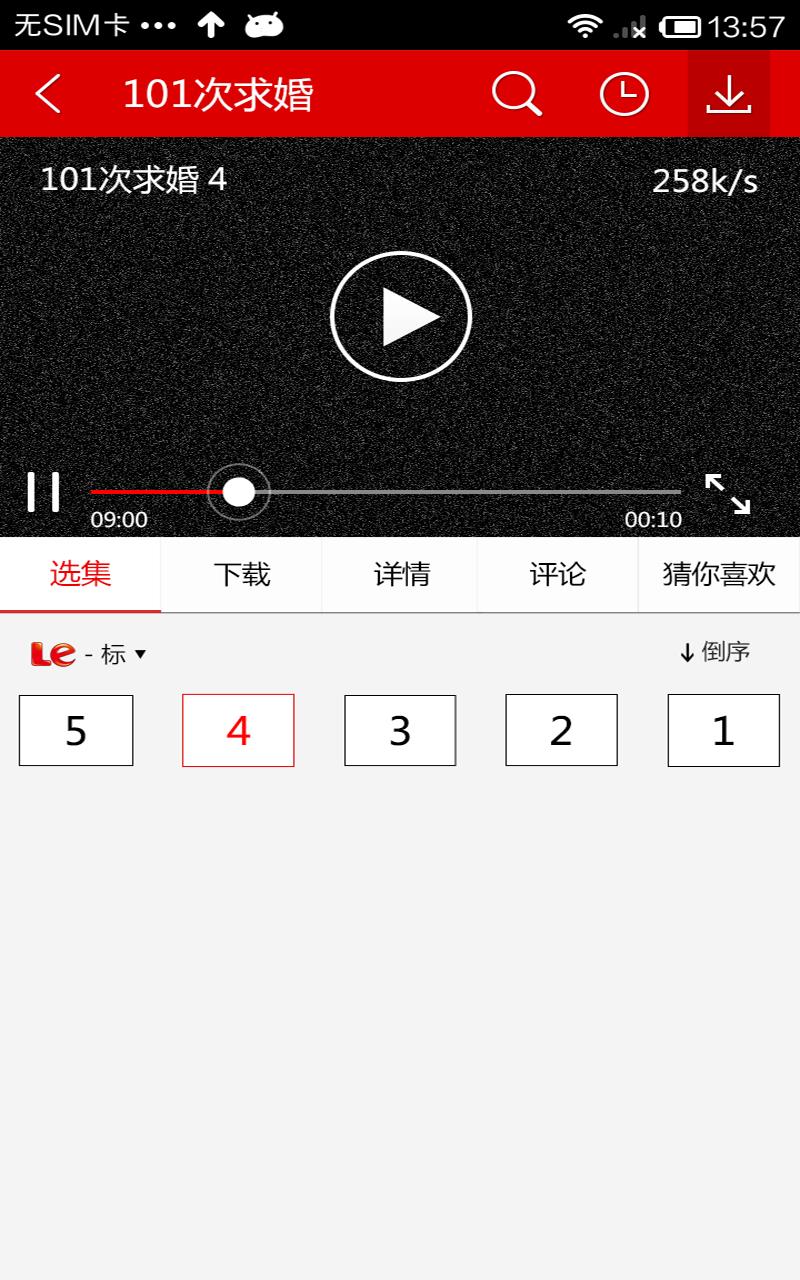 皮皮影视 V3.0.3 安卓版截图4