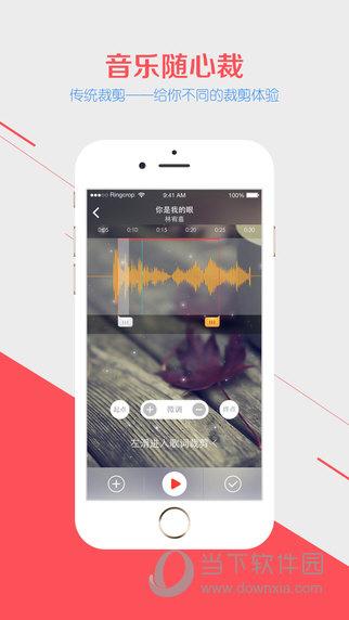音乐裁剪大师App