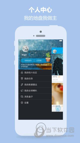 校六iOS版