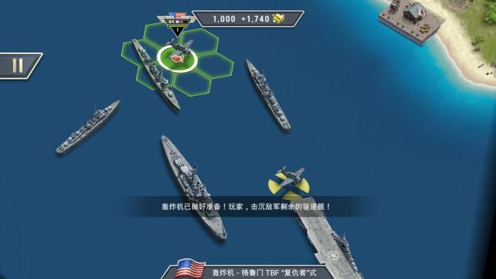 太平洋前线1942破解版 V1.3.5 安卓版截图2