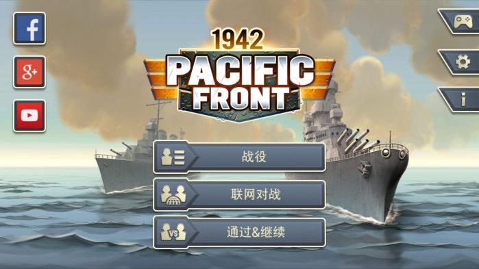 太平洋前线1942破解版 V1.3.5 安卓版截图5
