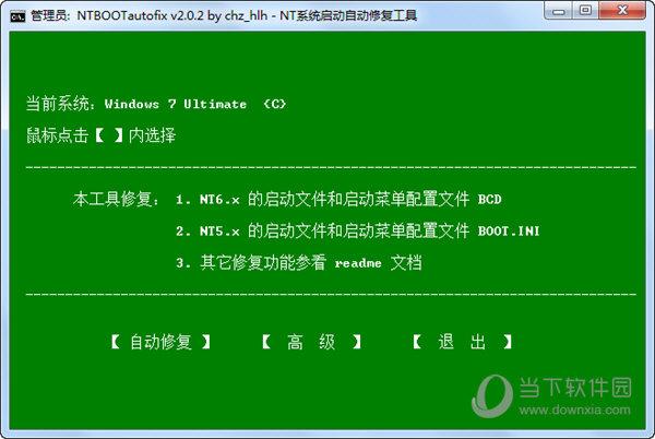 NT系统启动自动修复工具