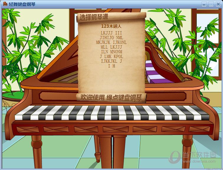 轻舞键盘钢琴
