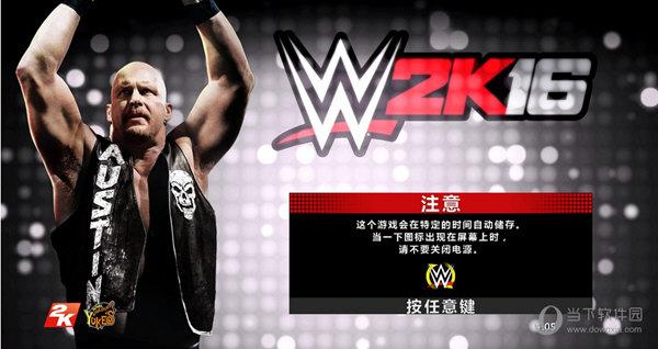 WWE2K16轩辕汉化组汉化补丁
