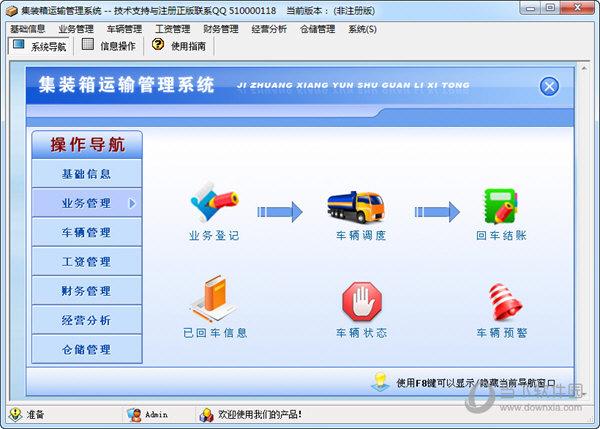 科羽集装箱运输管理系统