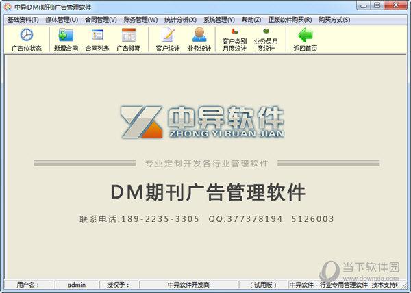 中异DM期刊广告管理软件
