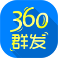 360群发器 V1.0 免费版