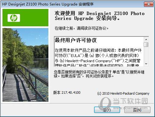 惠普DJT3100打印机驱动