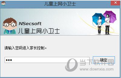 输入设置的管理密码进入管理界面