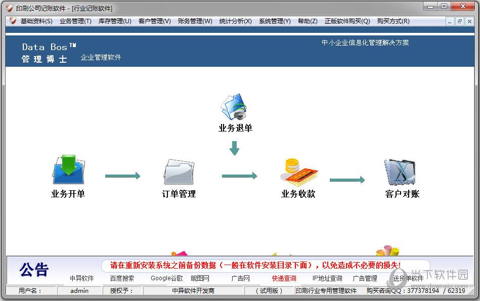 中异印刷公司记账软件