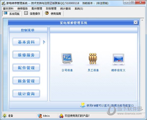 家电维修管理系统