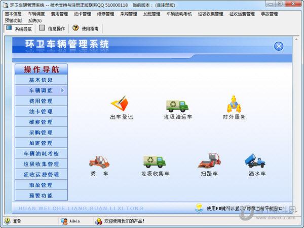 环卫车辆管理系统