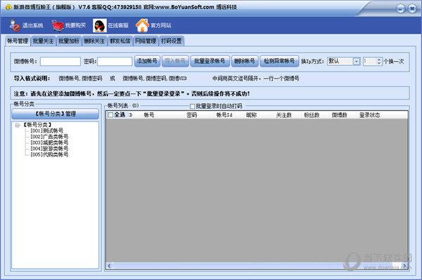 新浪微博互粉软件