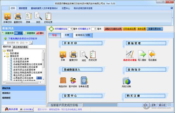 药品医疗器械送货单打印软件