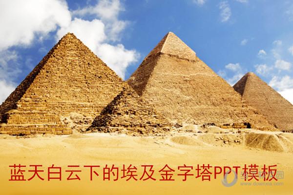 蓝天白云下的埃及金字塔PPT模板