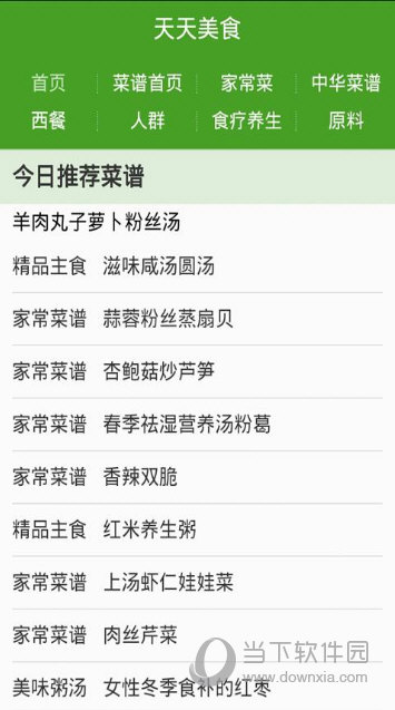 家常菜美食菜谱大全app