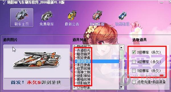 绝影QQ飞车刷车软件