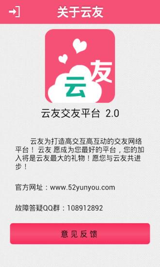 云友交友 V2.0 安卓版截图1