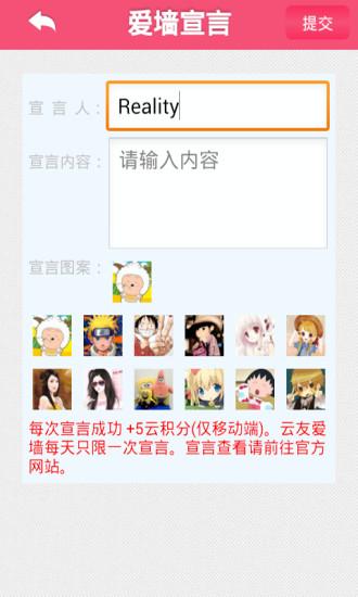云友交友 V2.0 安卓版截图2