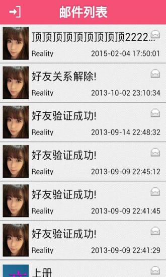 云友交友 V2.0 安卓版截图4
