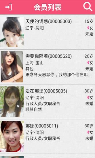 云友交友 V2.0 安卓版截图3
