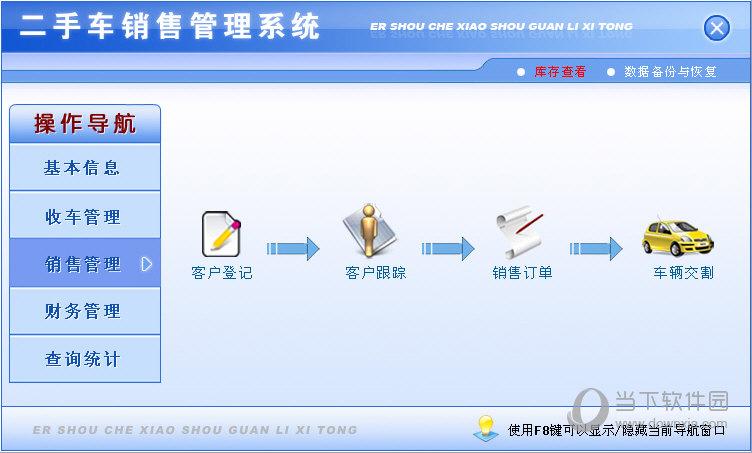 科羽二手车销售管理系统下载
