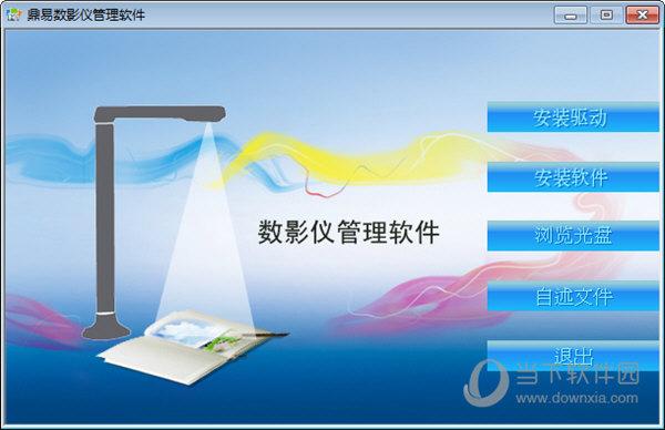 鼎易数影仪管理软件