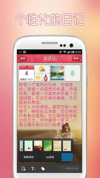 青葱日记app V1.4 安卓版截图1