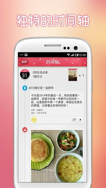 青葱日记app V1.4 安卓版截图4