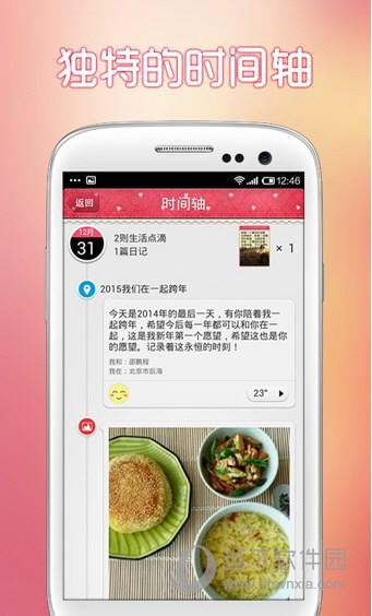 青葱日记app