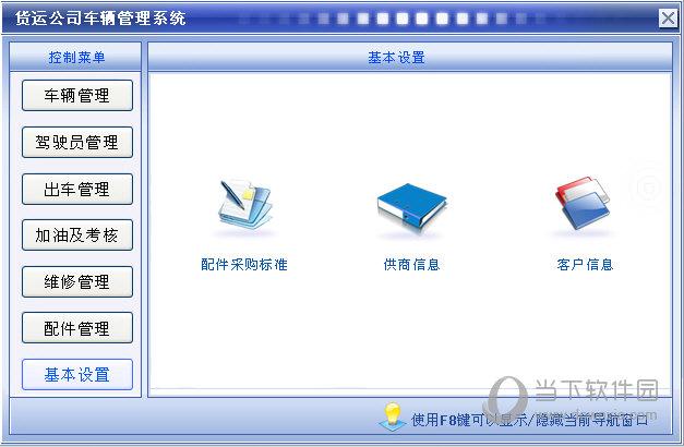 科羽货运公司车辆管理软件下载